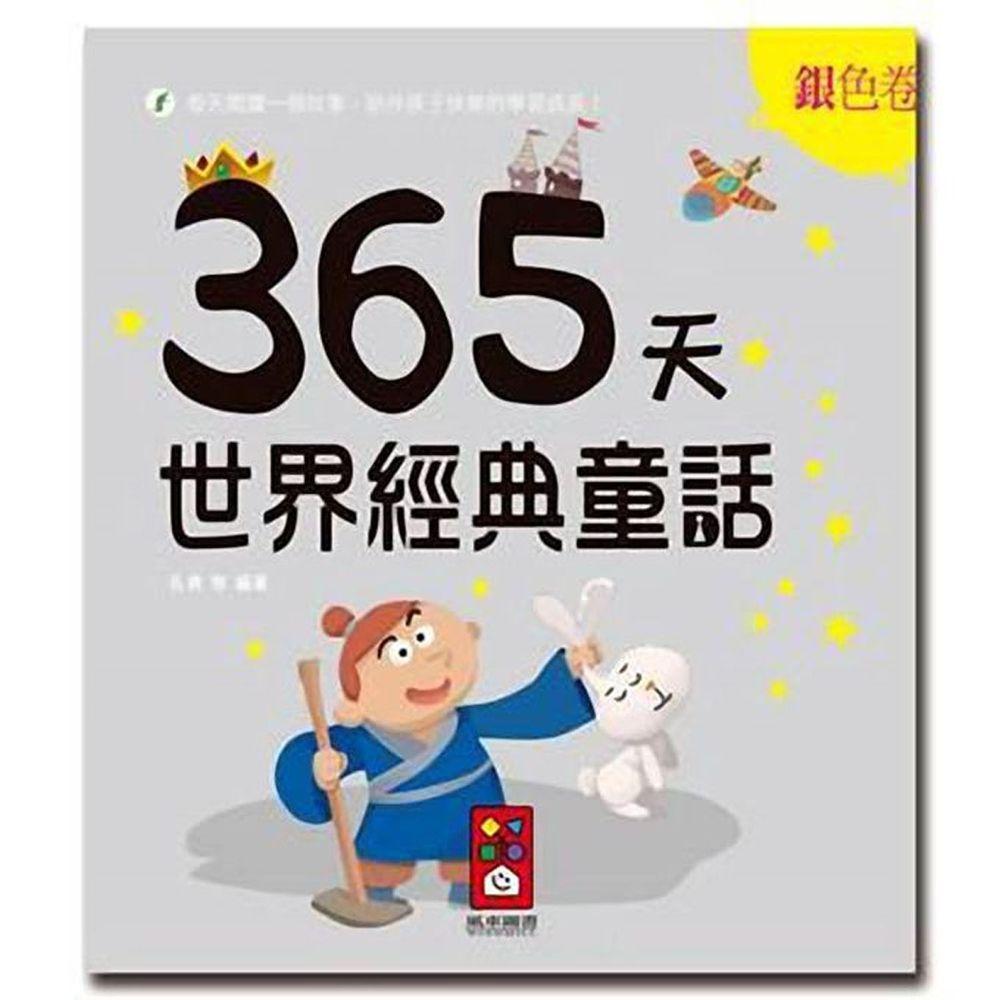 銀色卷-365天世界經典童話