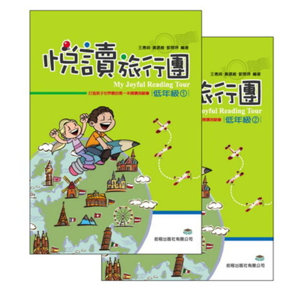 悅讀旅行團-低年級1-2