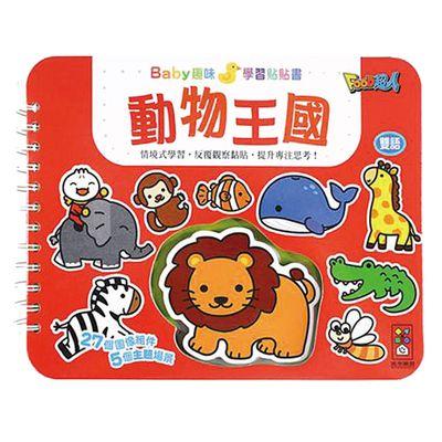 Baby趣味學習貼貼書-動物王國