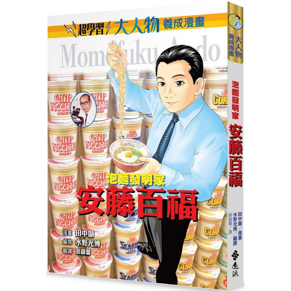 泡麵發明家:安藤百福(大人物養成漫畫2)