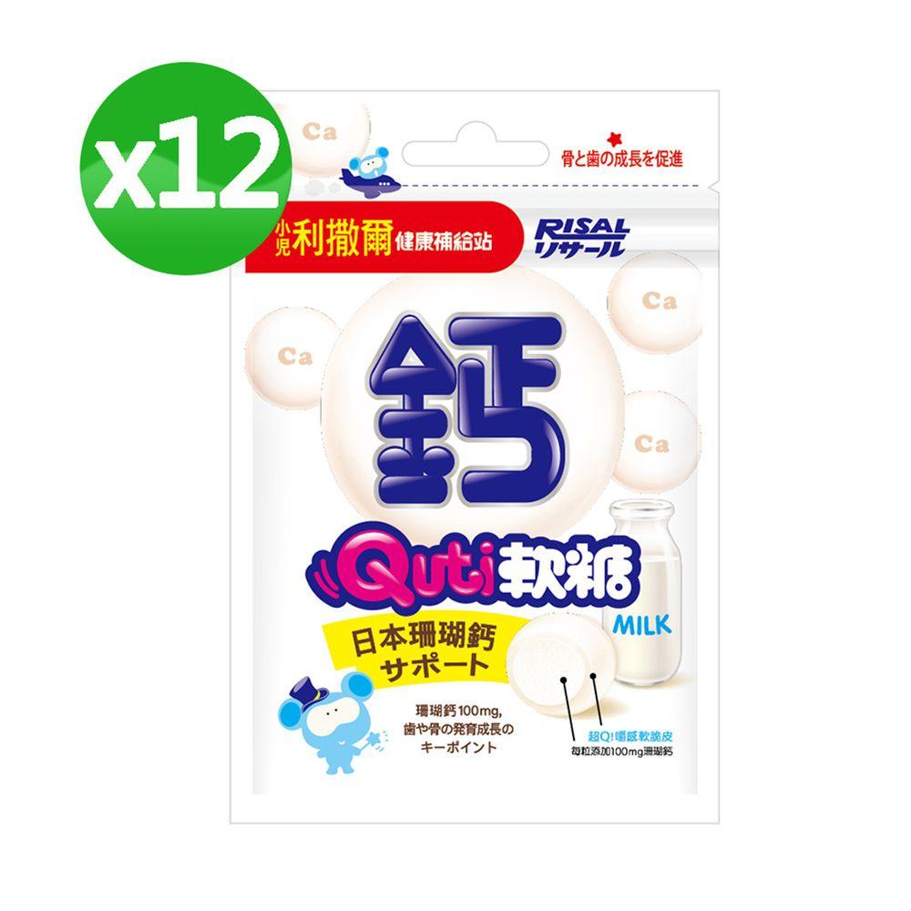 小兒利撒爾 - 健康補給站 - Quti軟糖12包組 日本珊瑚鈣-10粒/包