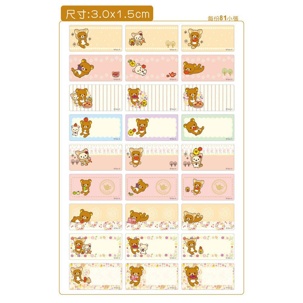 吉祥刻印 - 拉拉熊-鄉村篇 燙熨貼-1.5x3.0公分(每份81小張)