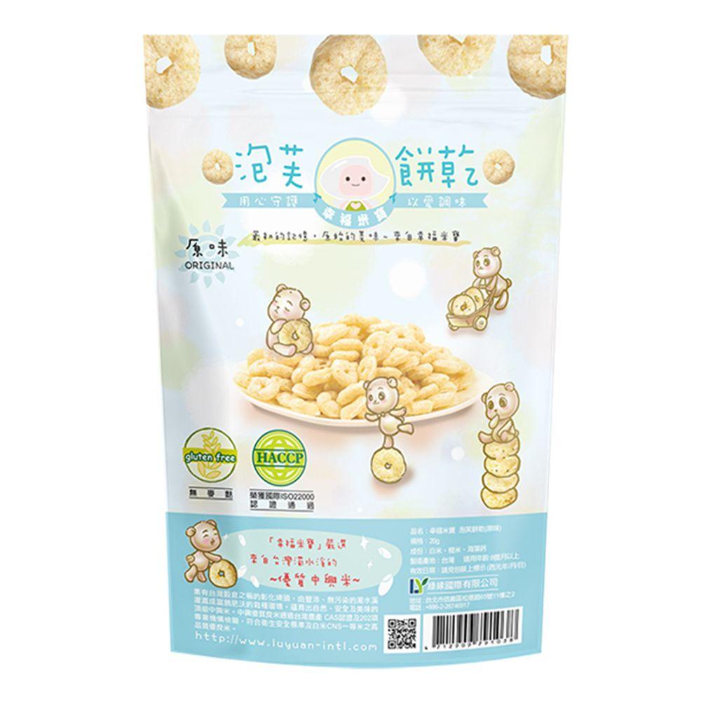 Naturmi幸福米寶 - 泡芙餅乾(8個月以上)-原味-20g/包