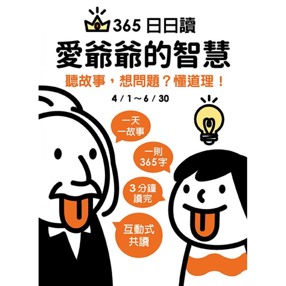 365日日讀 愛爺爺的智慧(4/1-6/30)