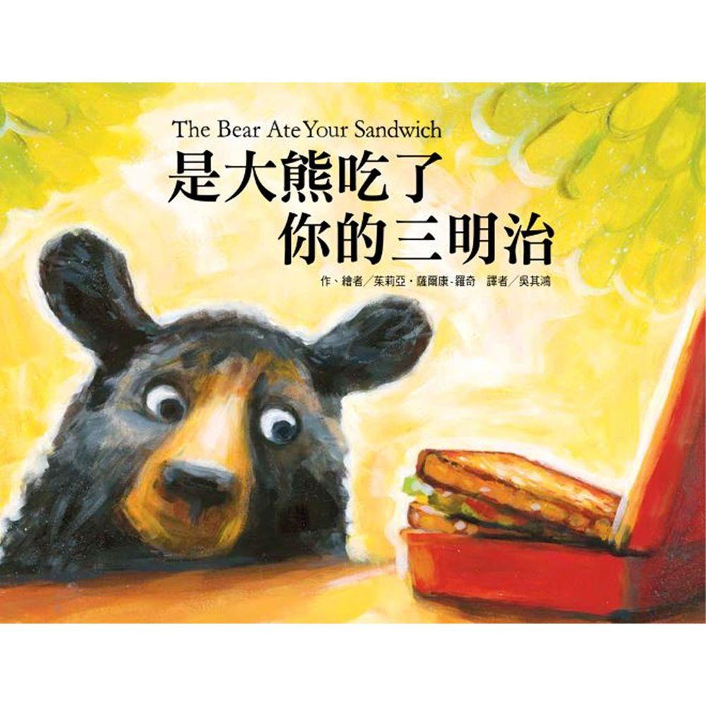 是大熊吃了你的三明治-精裝
