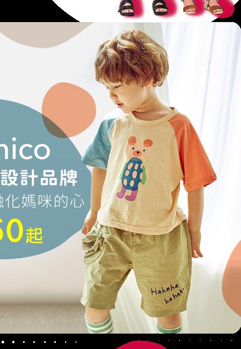 https://mamilove.com.tw/market/category/event/mimico