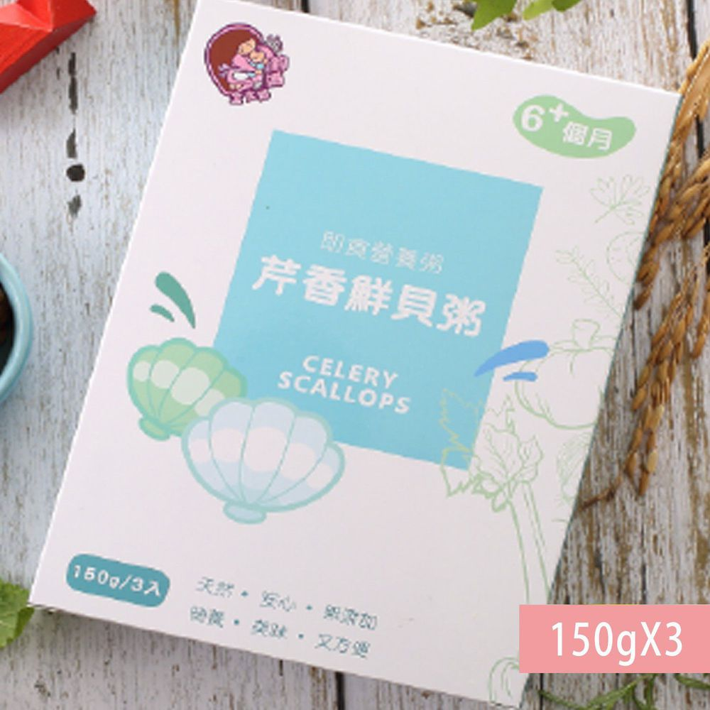 鈞媽御食堂 - 中寶寶-芹香鮮貝粥-150g*3