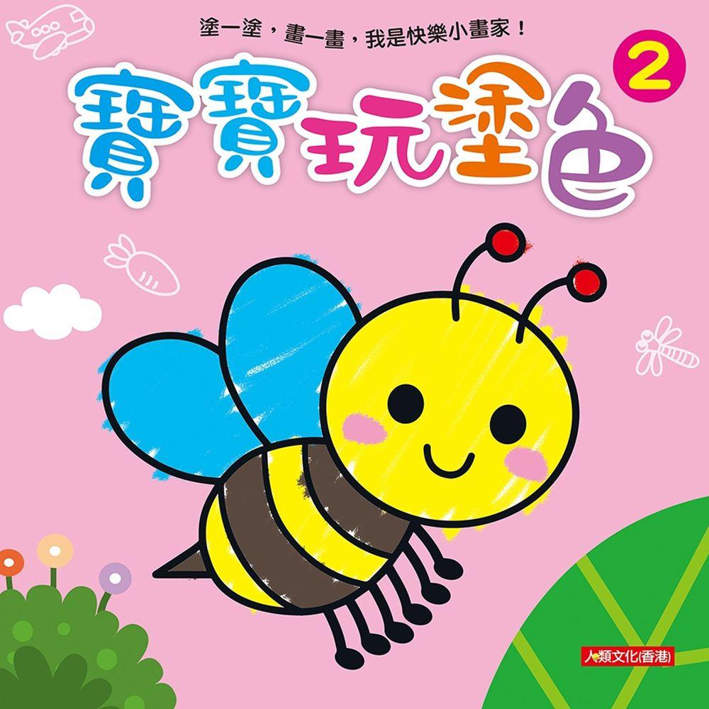 小畫家:寶寶玩塗色(2)