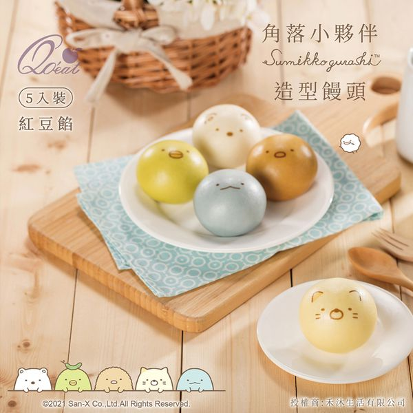 平台獨家!角落小夥伴 紅豆餡造型饅頭 ,日本官方正版授權