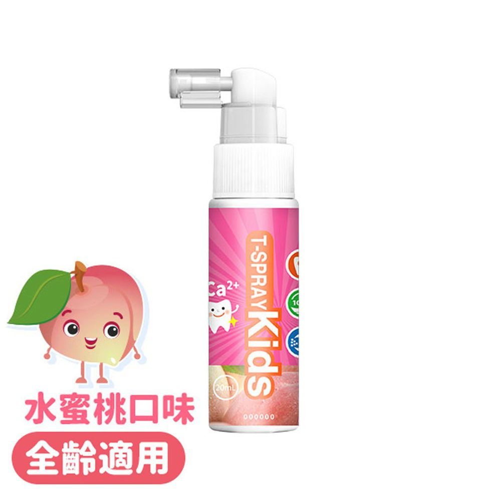 齒妍堂 - 兒童含鈣噴霧-水蜜桃-20ml
