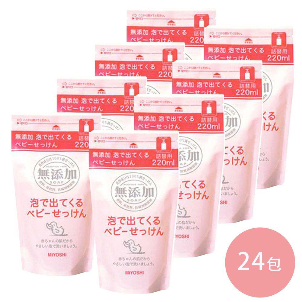 日本 MIYOSHI 無添加 - 嬰兒泡沫沐浴乳-【箱購】補充包-220ml*24包