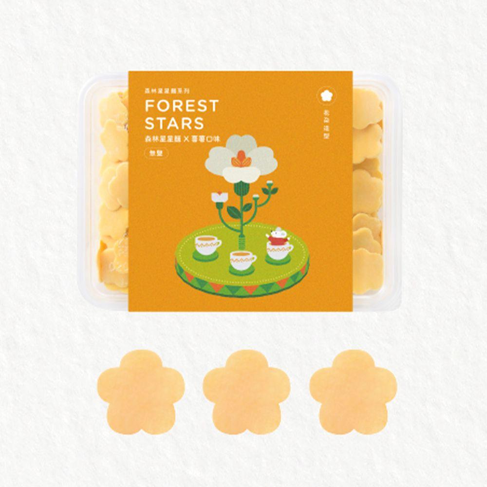 森林麵食 - 森林星星麵-蕃薯口味X花花造型-200g/份