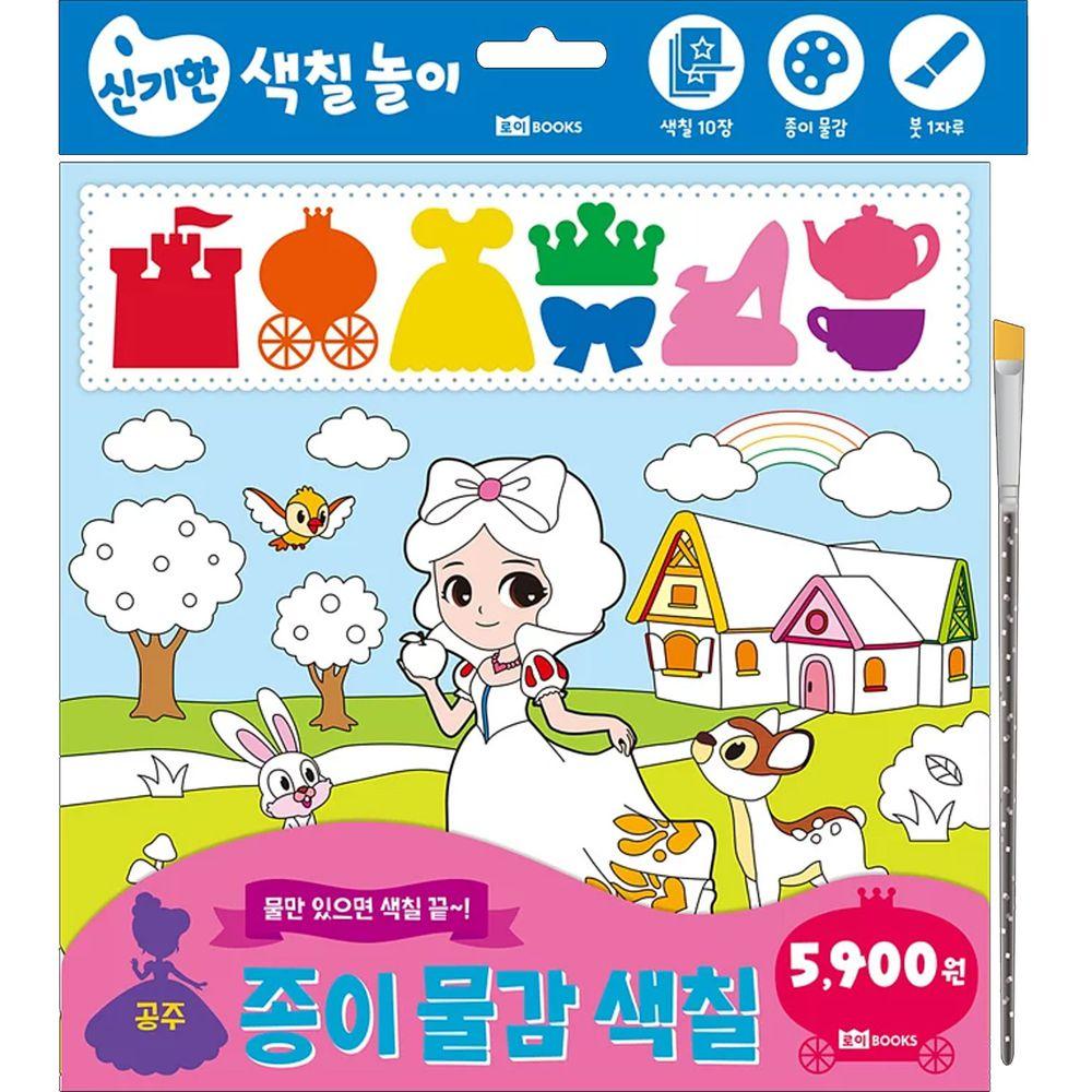 韓國 ROI BOOKS - 紙水彩畫冊-公主款