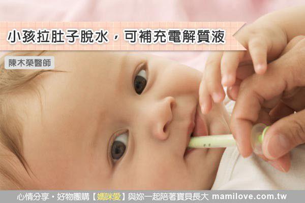 小孩拉肚子脫水,可補充電解質液