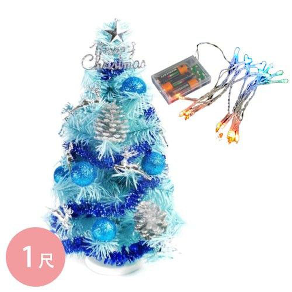 摩達客 - 台灣製迷你裝飾冰藍色聖誕樹+LED20燈電池式彩色燈串-銀藍松果系裝飾-冰藍色聖誕樹 (1尺(30cm))