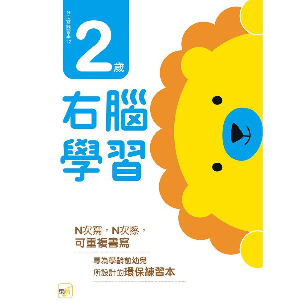 2歲右腦學習【N次寫練習本】(附印章學習筆1枝)