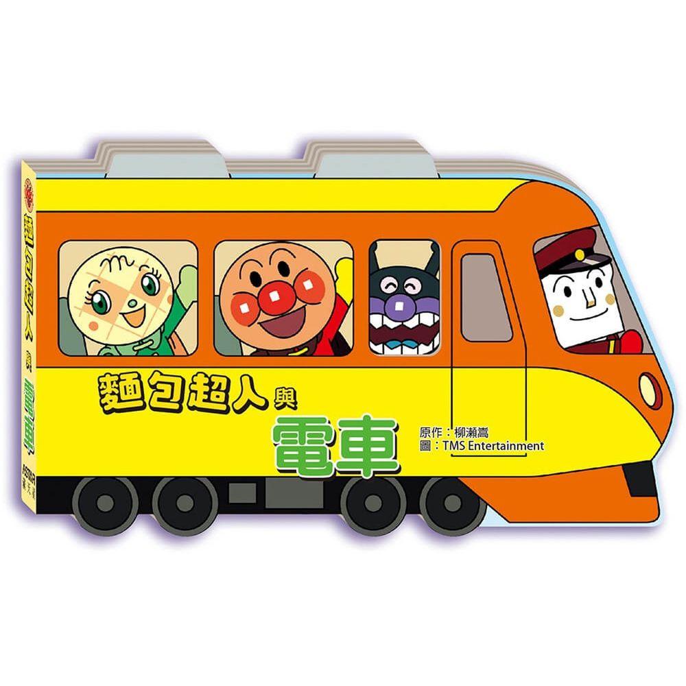麵包超人與電車