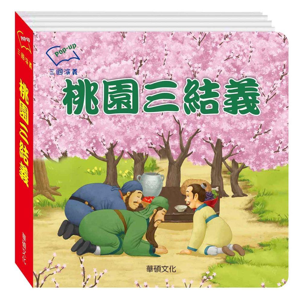 三國演義系列-桃園三結義