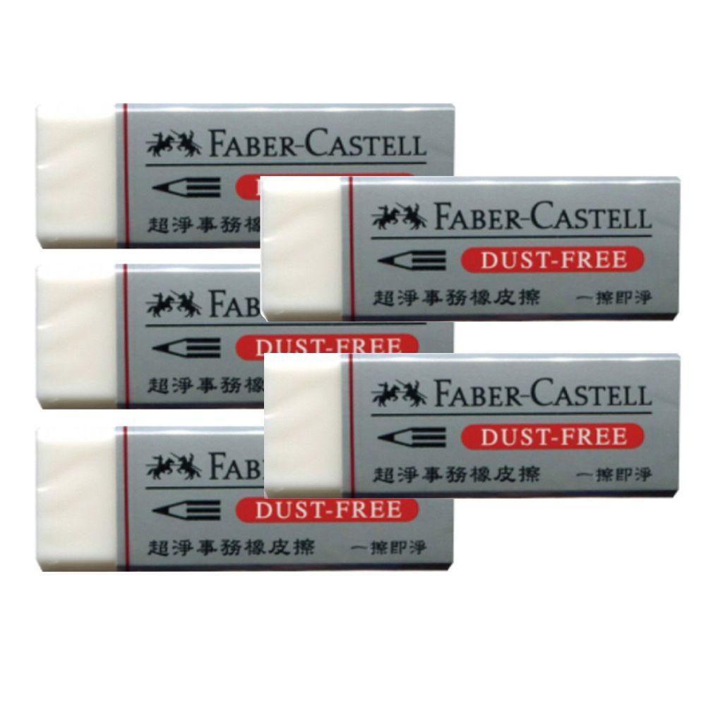 輝柏 FABER-CASTELL - 超淨事務橡皮擦(5入)
