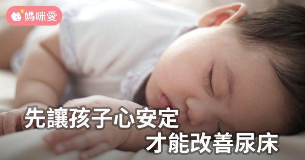先讓孩子心安定,才能改善尿床