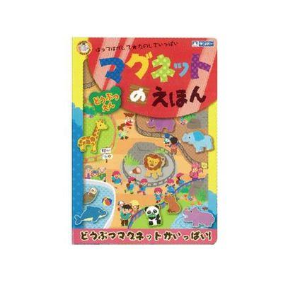 兒童學習磁鐵書-動物園
