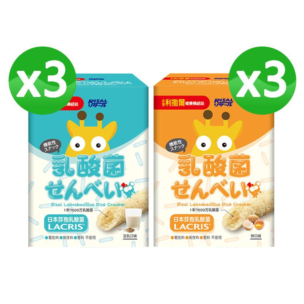 小兒利撒爾 - 乳酸菌夾心米果--綜合六盒組(豆乳x3+卵x3)-8支/盒