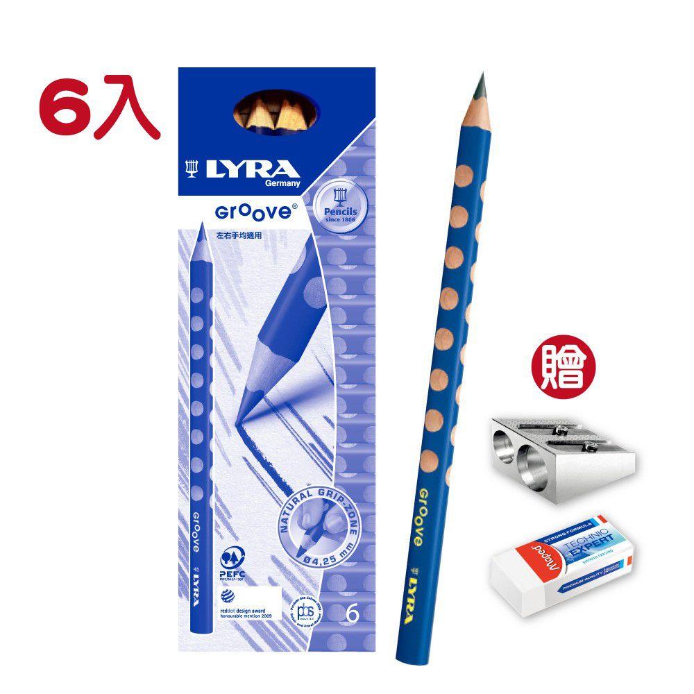 德國LYRA - Groove三角洞洞鉛筆6入(皇室藍)+LYRA 銀盔甲雙孔筆削+法國Maped潔淨黏屑塑膠擦