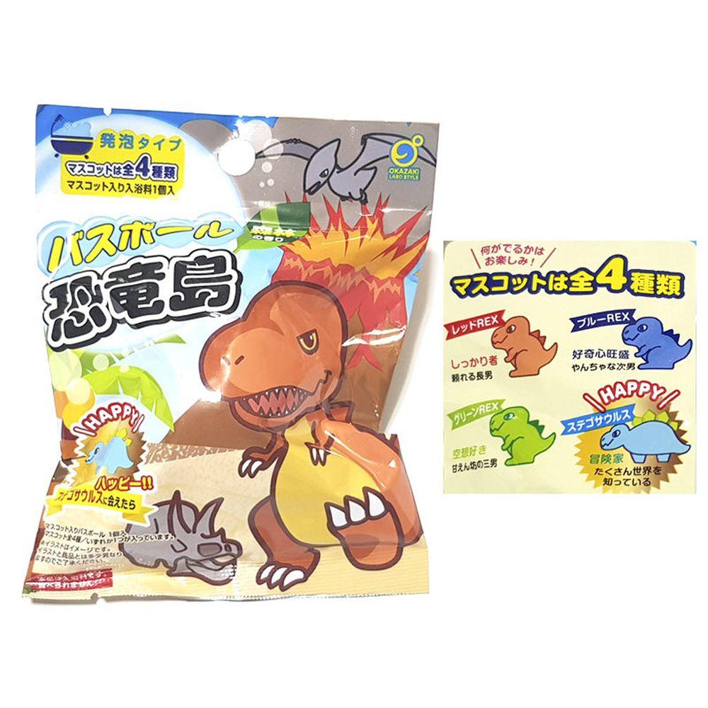 日本進口-玩具入浴球/泡澡球-恐龍 (內附玩具公仔)