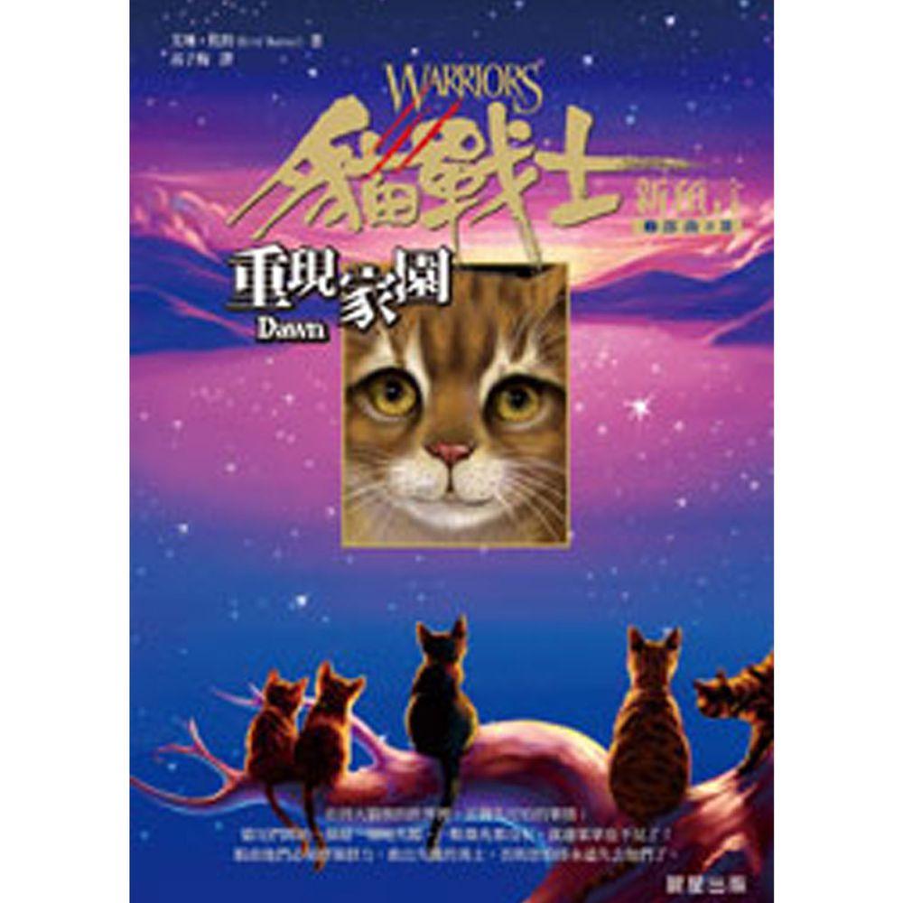 貓戰士暢銷紀念版-二部曲新預言之三-重現家園-全球銷售3000萬本◆美國亞馬遜五星