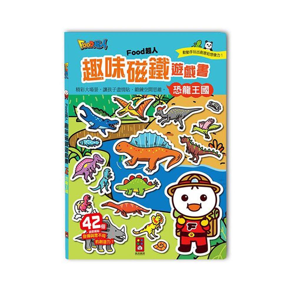 FOOD超人趣味磁鐵遊戲書-恐龍王國