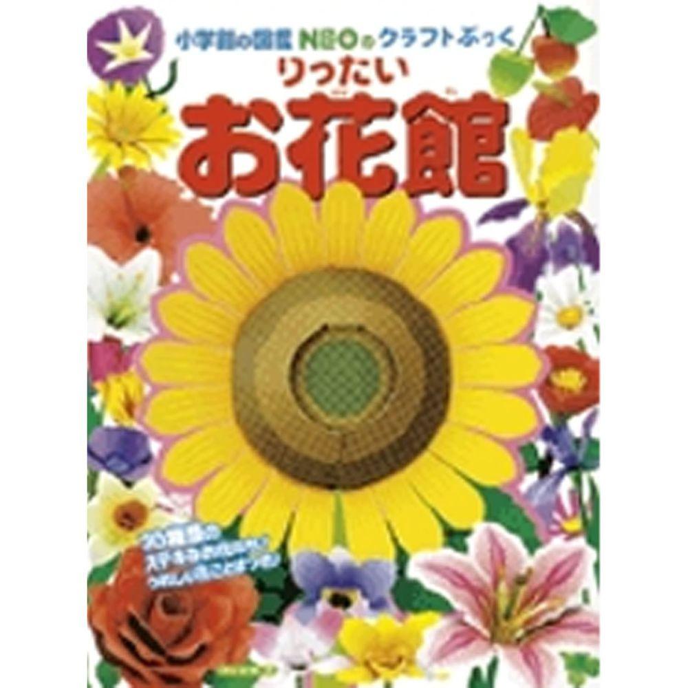 精緻寫實立體摺紙圖鑑-花館-30種類