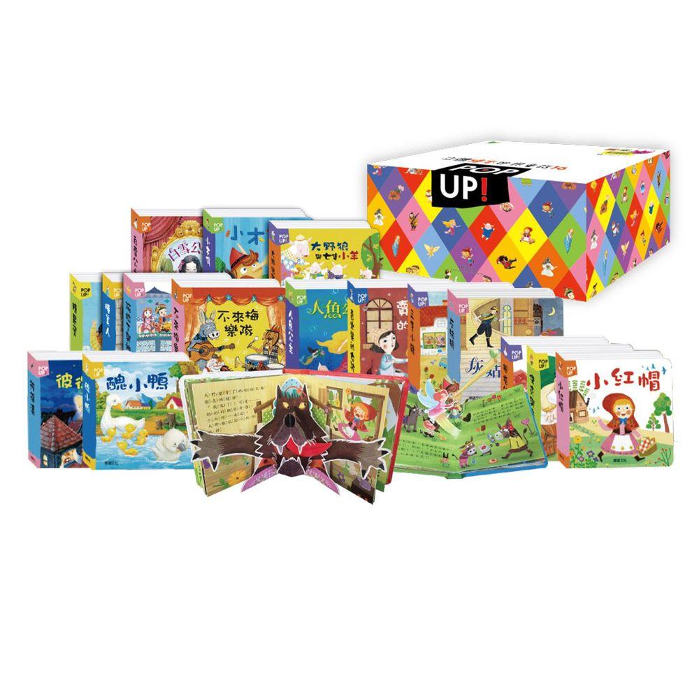 立體繪本世界童話套裝盒裝-16本合購