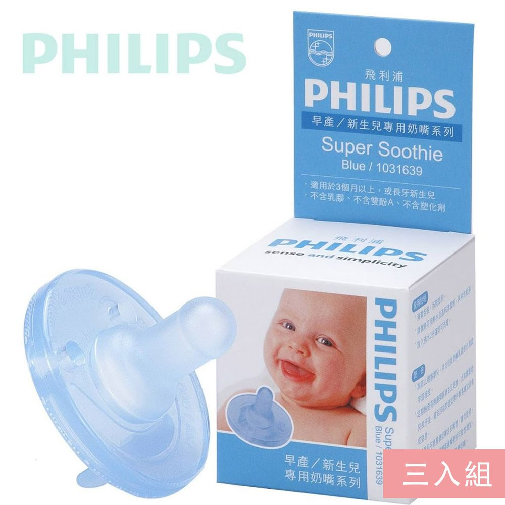 PHILIPS 飛利浦 Soothie - 香草奶嘴-安撫奶嘴-粉藍色 (5號)-超值三入組