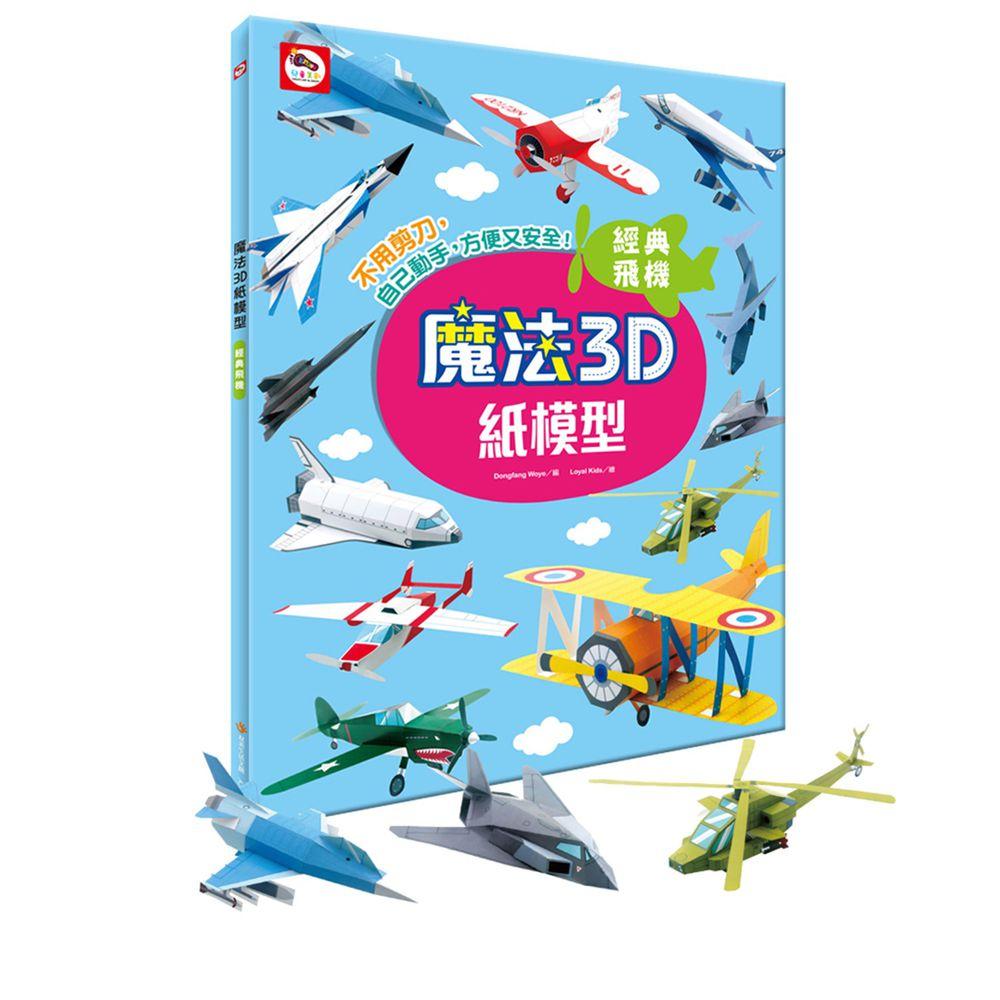魔法3D紙模型:經典飛機-12款飛機造型立體紙模型