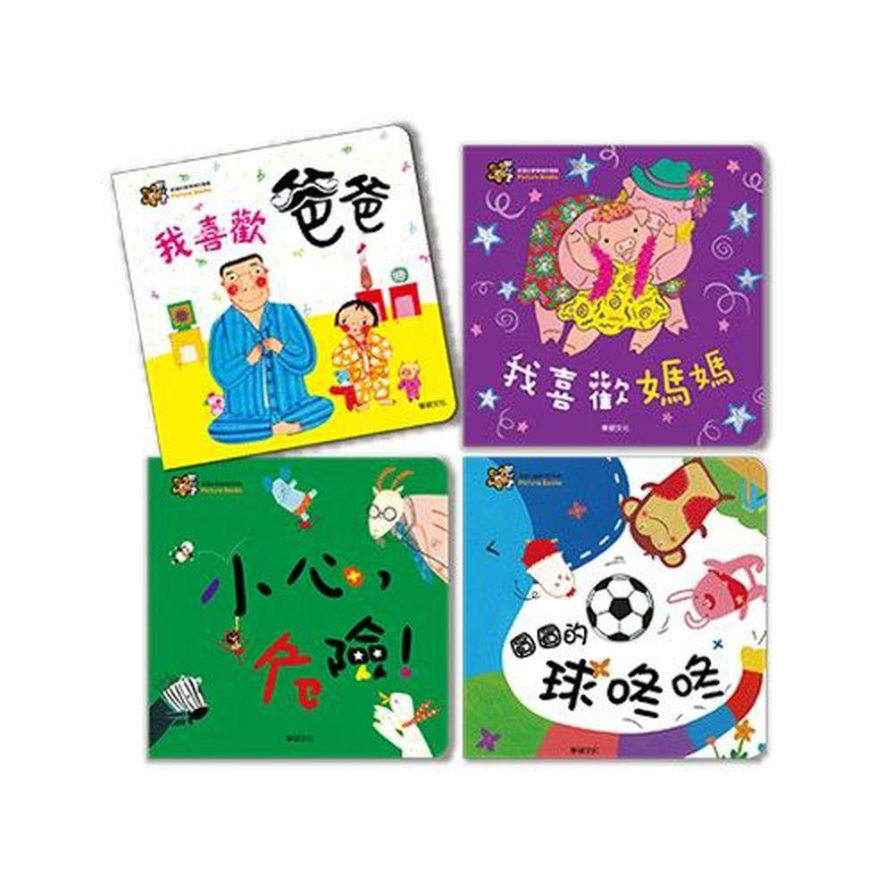 華碩文化 - 甜心書系列二【促進社會領域的發展】-我喜歡爸爸+我喜歡媽媽+小心,危險!+圓圓的球咚咚