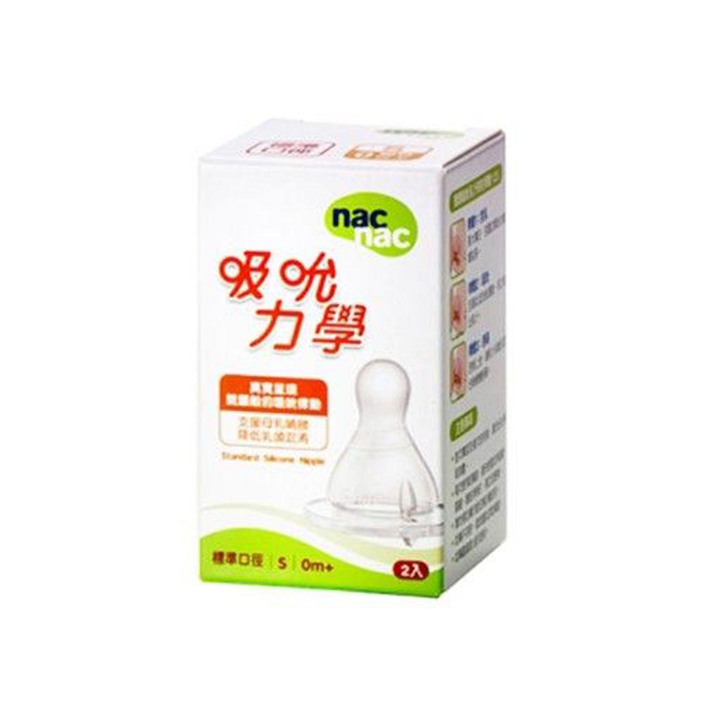 nac nac - 吸吮力學標準奶嘴-3孔 ((S-0個月起))-2入