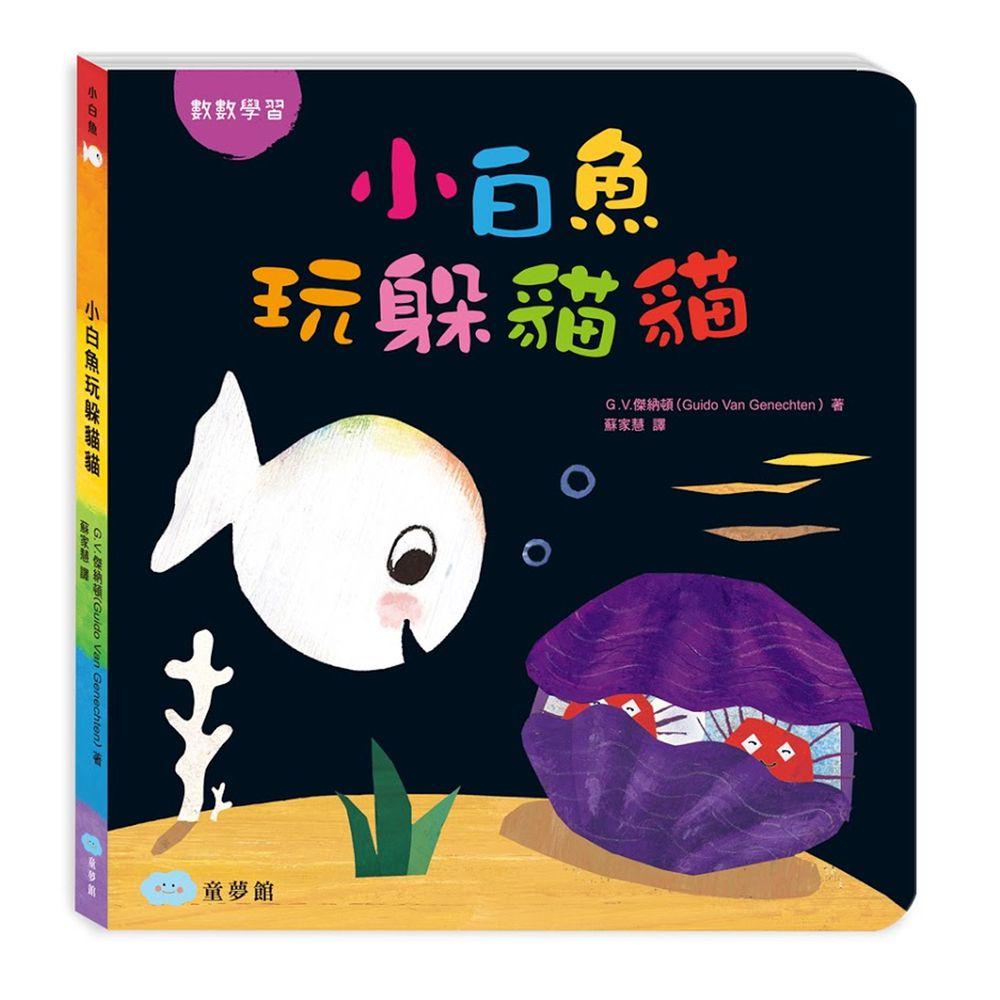 小白魚玩躲貓貓(認識數數)厚紙書