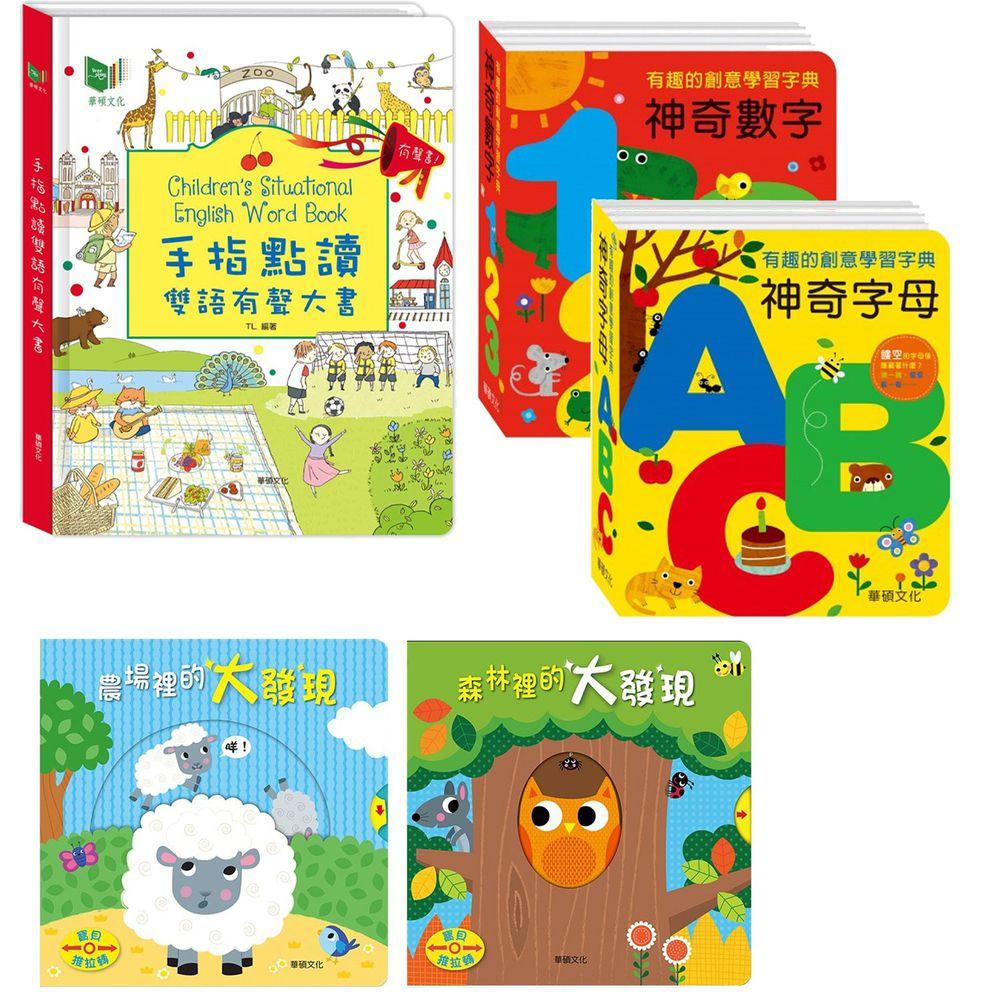 華碩文化 - 手指點讀雙語有聲大書+寶貝推拉轉系列(2本)+神奇數字123+神奇字母ABC