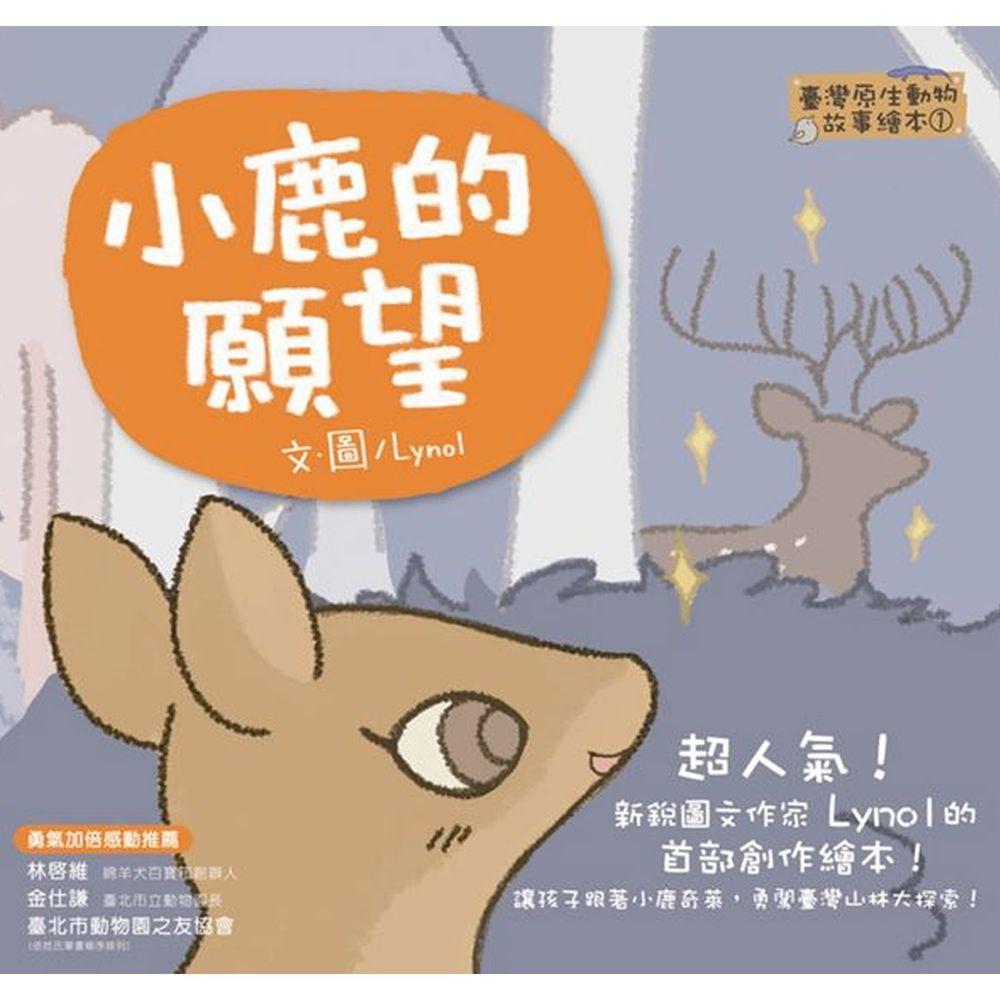 臺灣原生動物故事繪本★-1 小鹿的願望