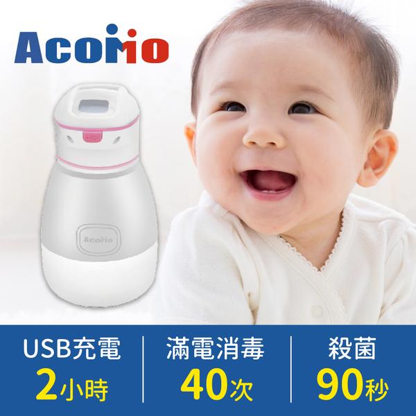 AcoMo90秒隨身消毒器,最高現省$761!