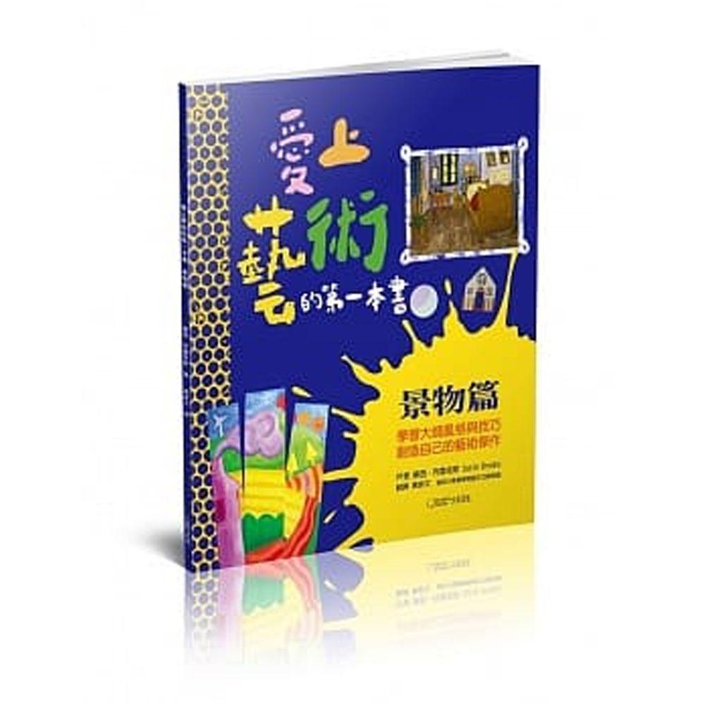 愛上藝術的第一本書 景物篇:學習大師風格與技巧,創造自己的藝術傑作 (平裝 / 32頁 /全彩印刷)