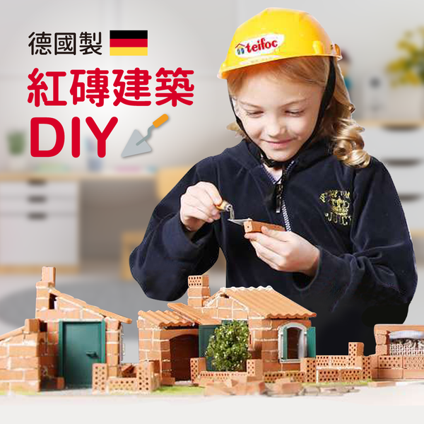 宅在家最強玩法【德國 teifoc 紅磚建築】最低 38 折起