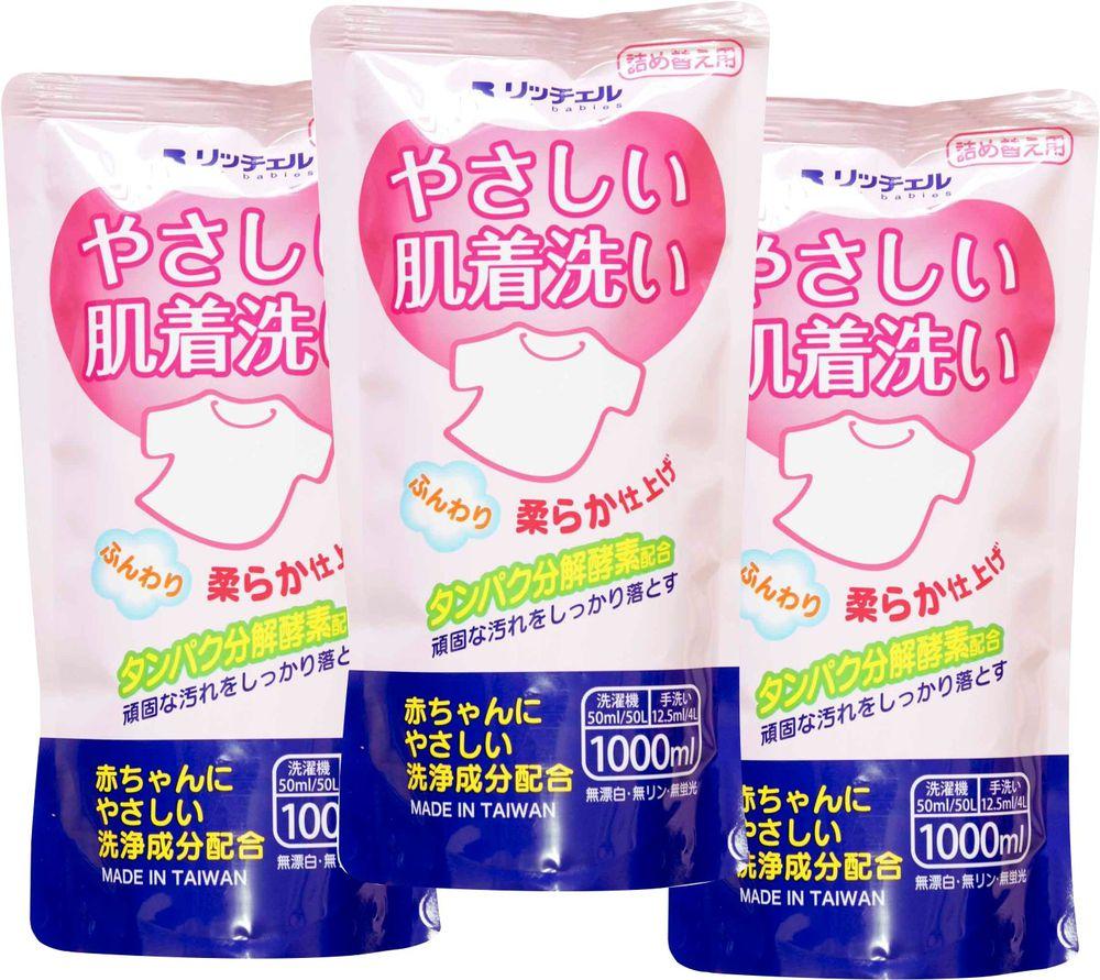 日本 Richell 利其爾 - 蜂蜜淨萃抗菌洗衣精補充包-(效期到2021.04)-100mlx15包