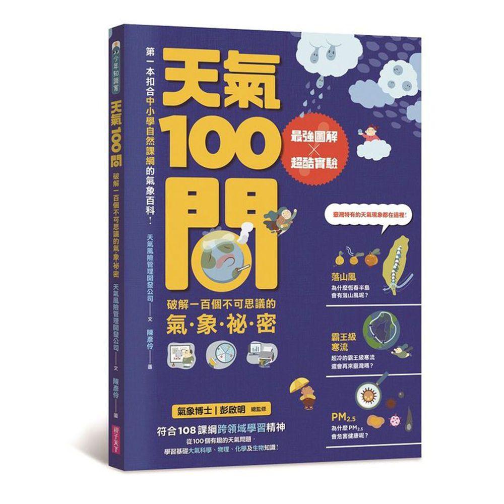 天氣100問:最強圖解x超酷實驗 破解一百個不可思議的氣象祕密