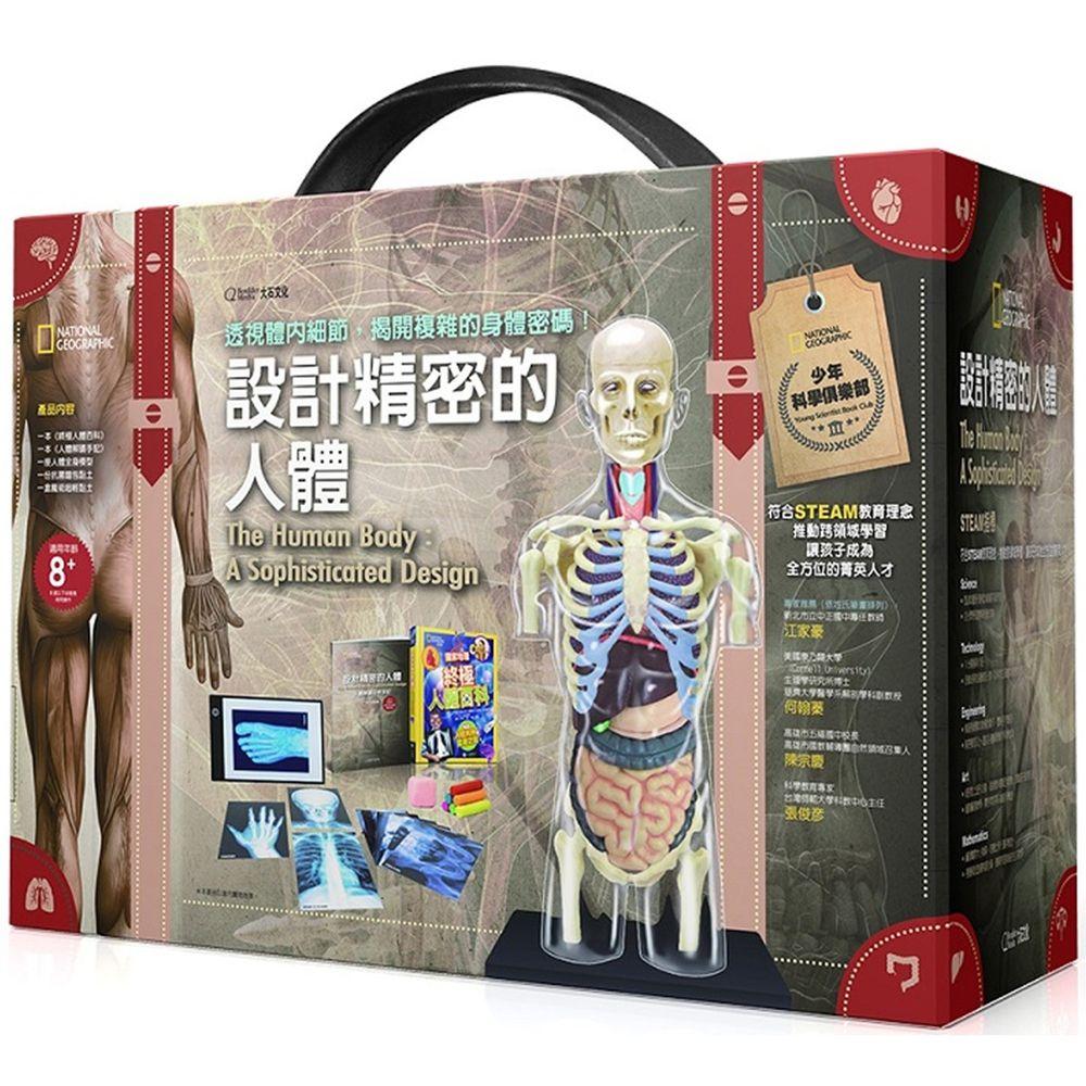 國家地理科學盒子:設計精密的人體 (盒裝 / 全彩印刷)