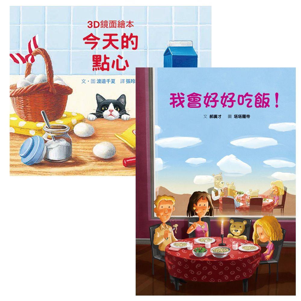 【合購組】今天的點心+我會好好吃飯!