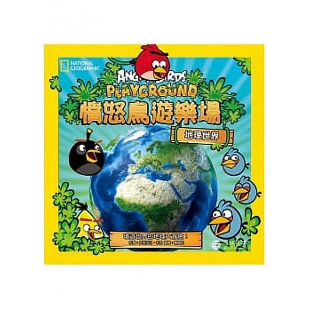 憤怒鳥遊樂場:地理世界 環遊世界的地理大冒險 (精裝 /128頁 /全彩印刷)