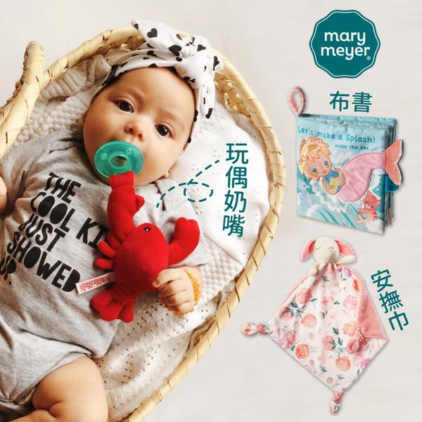 美國 MaryMeyer 口水巾、玩偶安撫奶嘴、沙沙紙、手搖鈴系列
