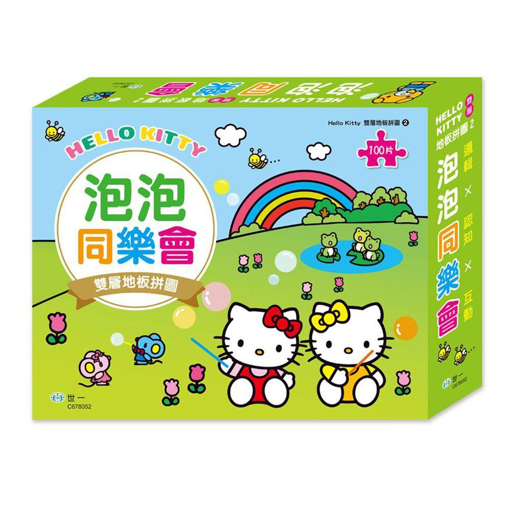 世一文化 - Hello Kitty泡泡同樂會地板拼圖