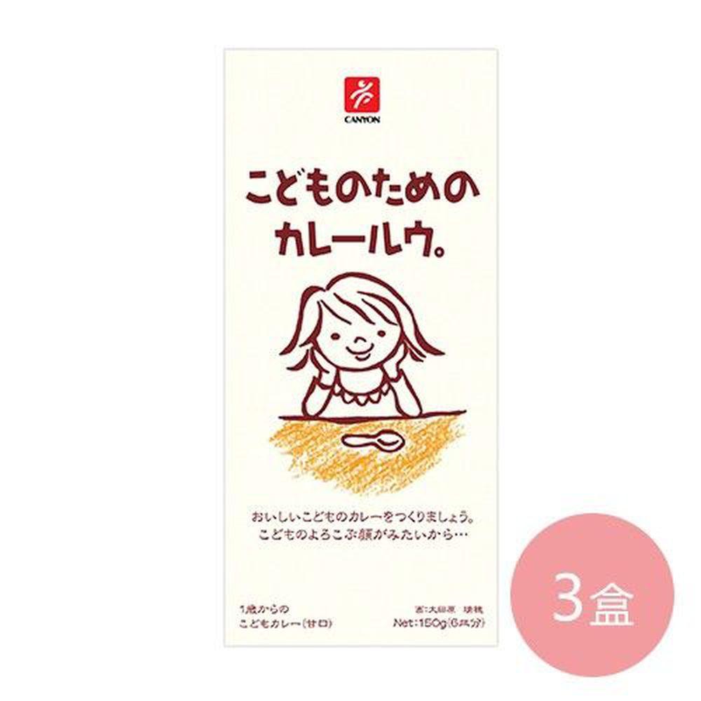日本 CANYON - 兒童咖哩塊 三盒組-150g/盒*3